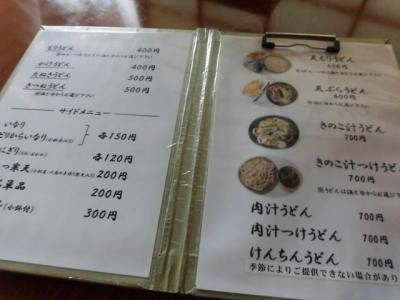 伊佐沼庵 (9)