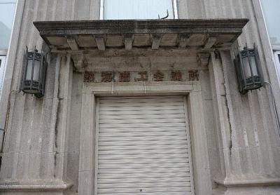 熱海商工会議所111