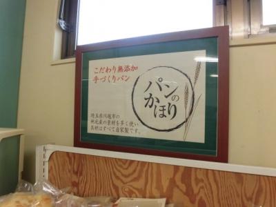 伊佐沼直売所 (10)