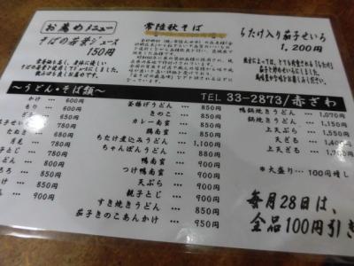 あか沢 (7)