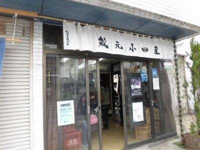蔵元小田屋 (5)