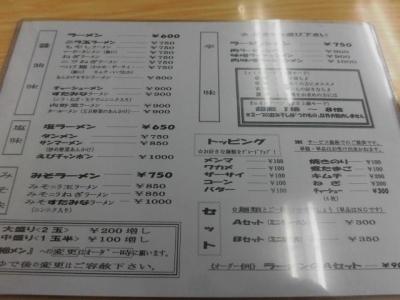 らーめん田 (2)