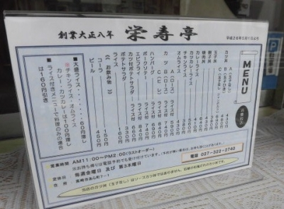 栄寿亭 (5)