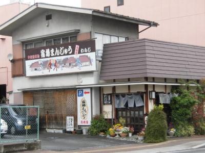 わらじ (2)