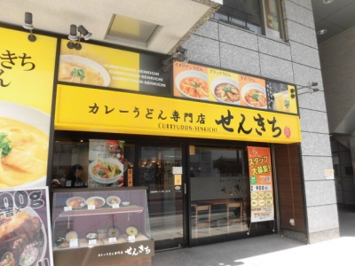せんきち (4)