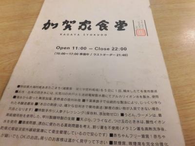 加賀家食堂 (2)