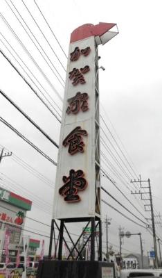 加賀家食堂 (7)