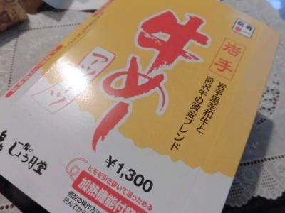 牛めし (2)