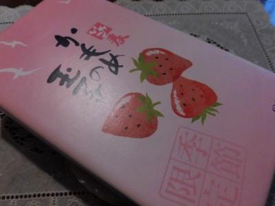 さいとう製菓 (2)