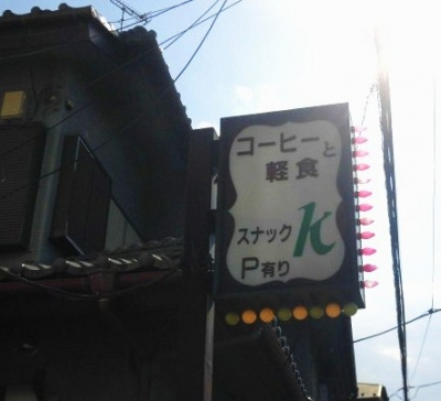 ケイ (3)