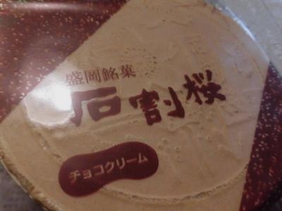丸藤 (4)