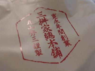 三桝 (2)
