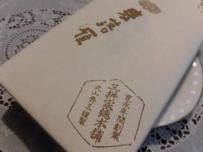三桝 (4)