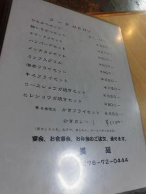 美延 (9)