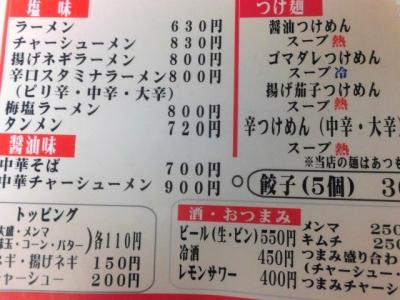 たかの (5)