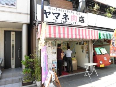 ヤマネ肉店 (2)
