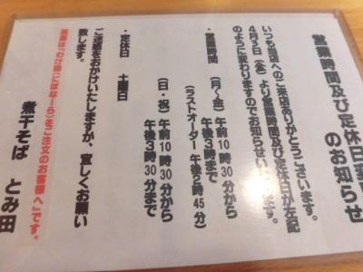 とみ田 (5)