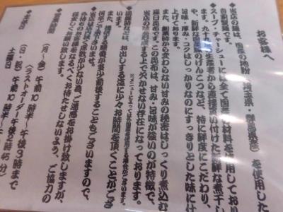 とみ田 (10)