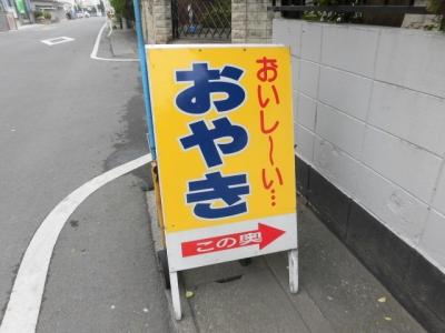 細田屋 (3)