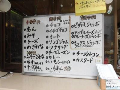 細田屋 (5)