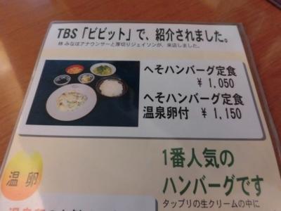 キッチン亀 (2)