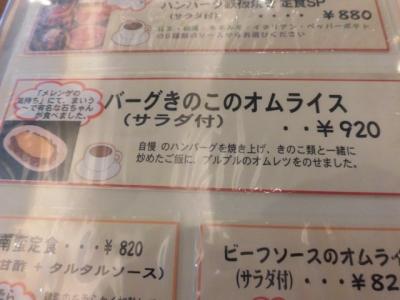 キッチン亀 (3)