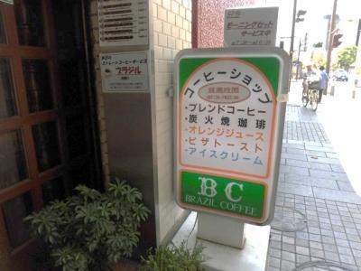BC栃木県庁 (2)