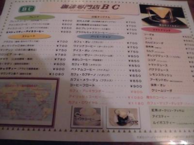 BC栃木県庁 (4)