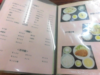 いこい食堂 (2)