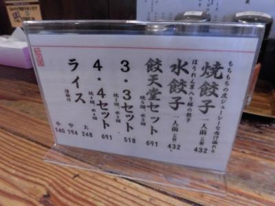 餃天堂 (4)