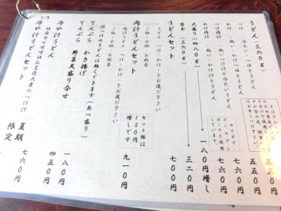 蔵之瀬 (2)