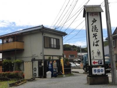 成木屋 (6)