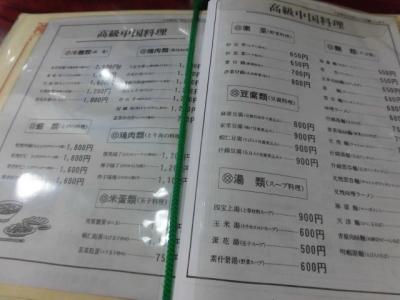 福鳳楼 (5)