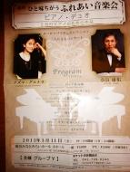 DSC01475奈良先生2台ピアノチラシ