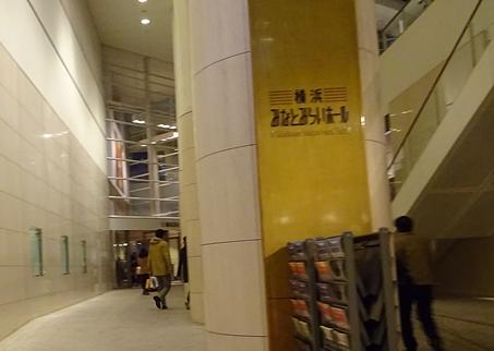 DSC01481みなとみらいホール奈良先生コンサート