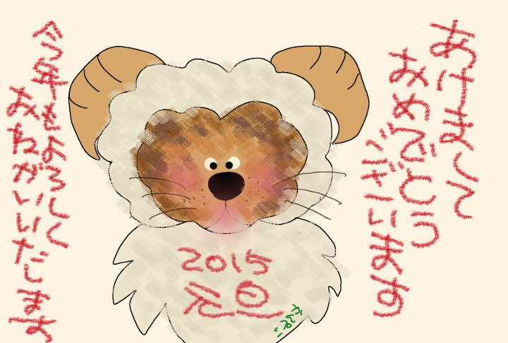 2015賀正 - コピー