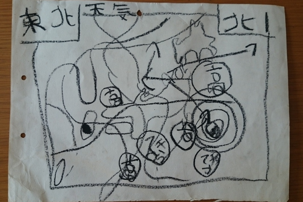幼稚園児の天気図