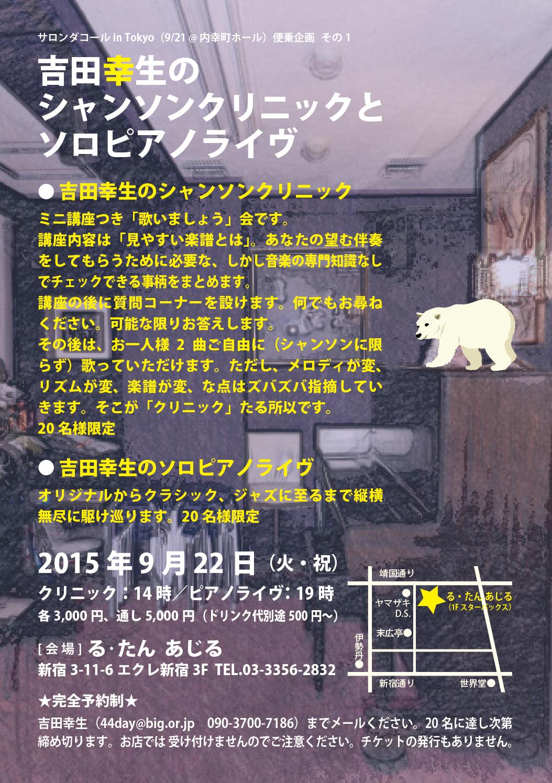 yoshidaasobi_20150922_flyer_web.jpg