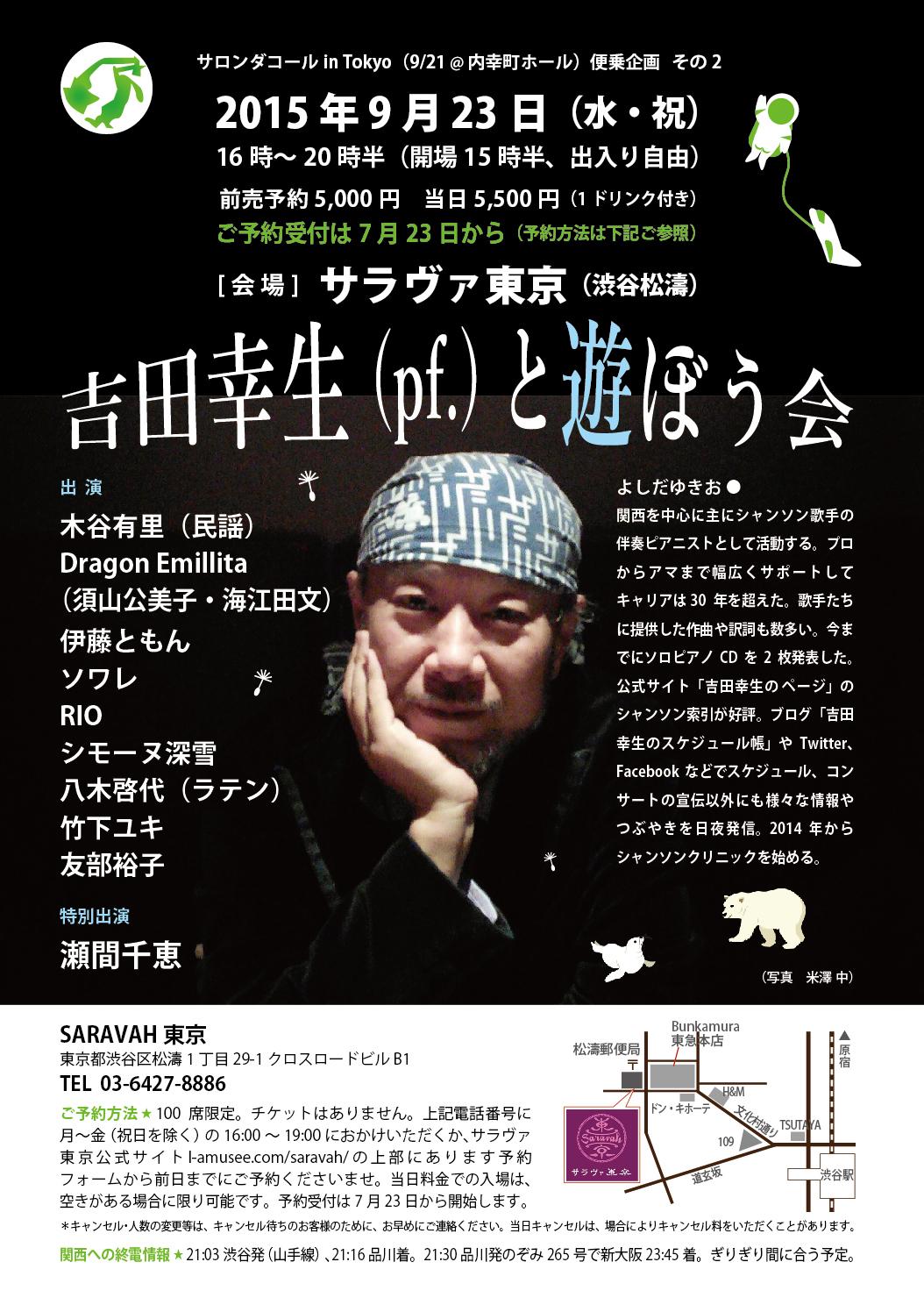 yoshidaasobi_20150923_flyer_web.jpg
