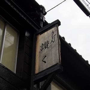 Sanku_1508-202.jpg