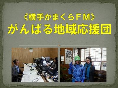 s-ホームページ用FM