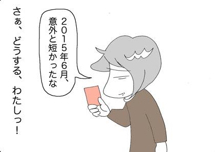 コショウ2