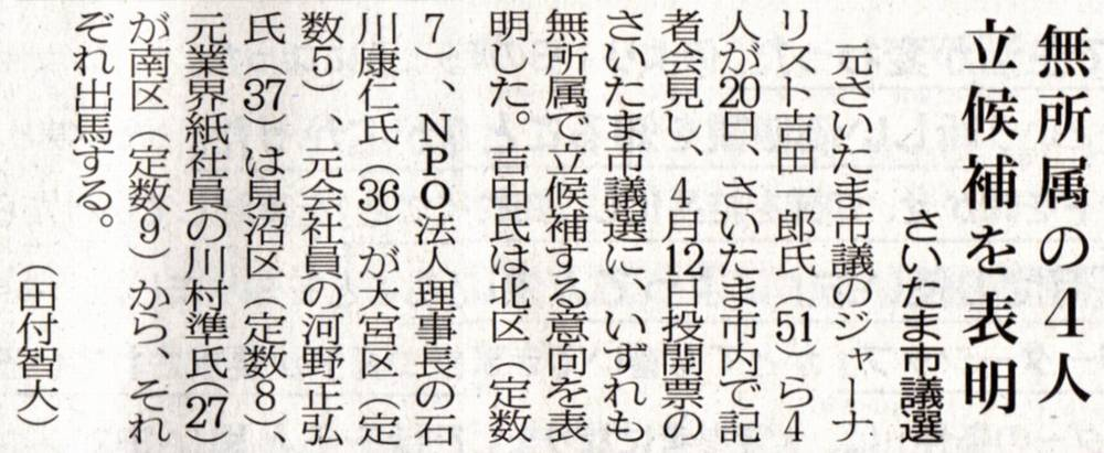20150321 埼玉新聞 無所属4人立候補を表明 さいたま市議選
