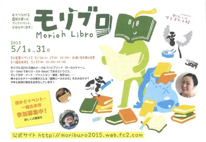moriohliblo2015.jpg