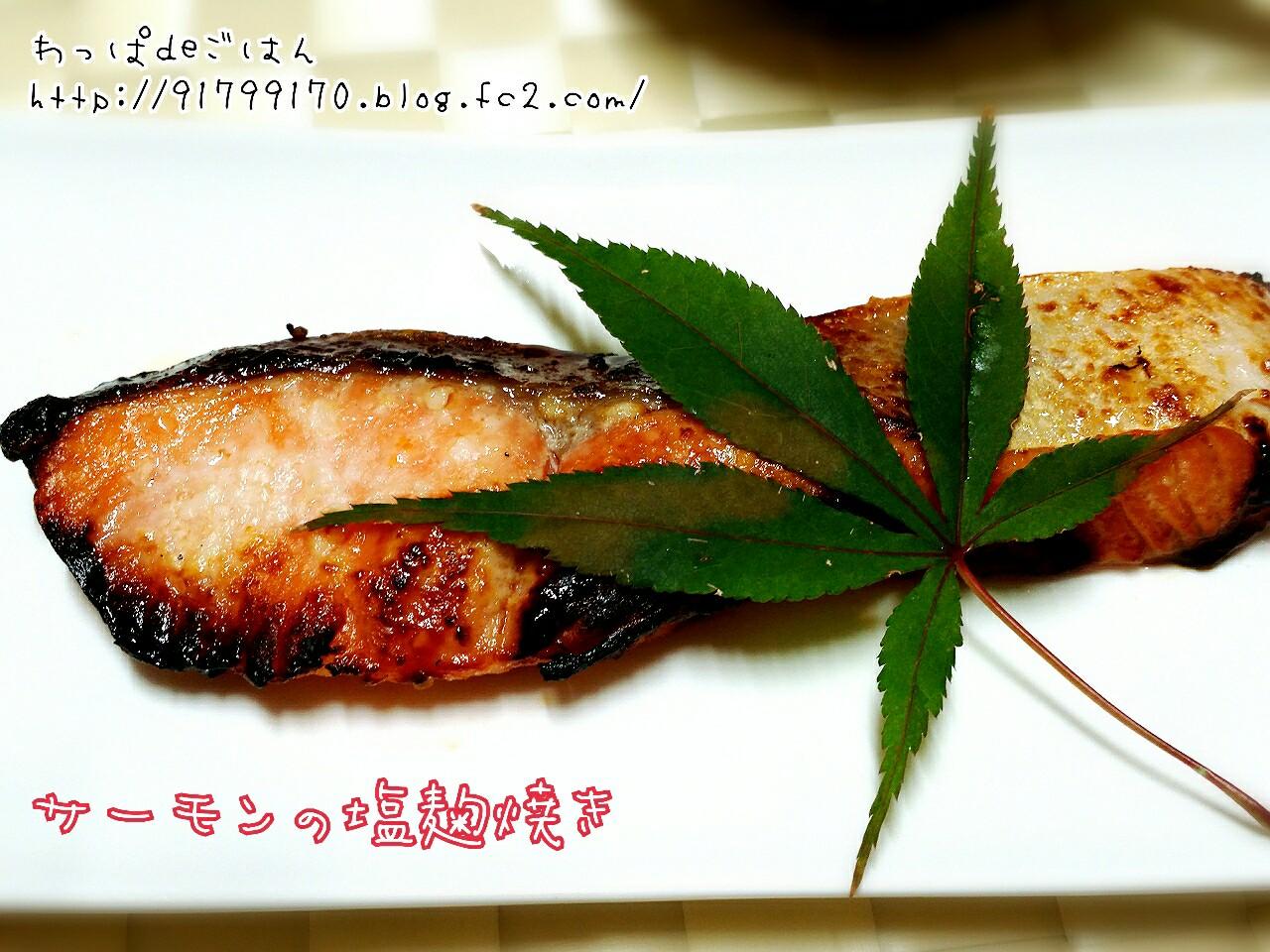 鮭の塩麹焼き