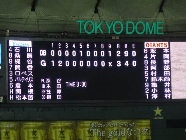 野球 073