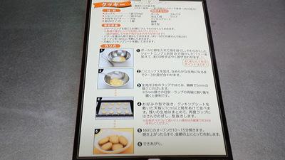 ケーキミックス2
