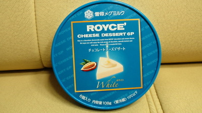 ロイズチーズ