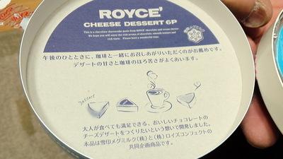 ロイズチーズ4