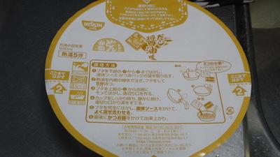 カプ麺焼うどん2